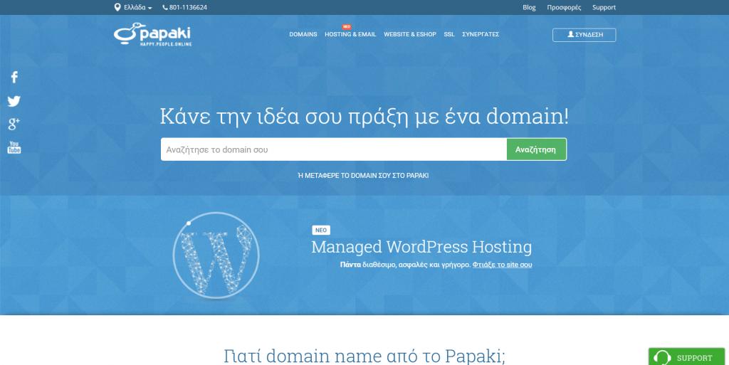 papaki.gr homepage